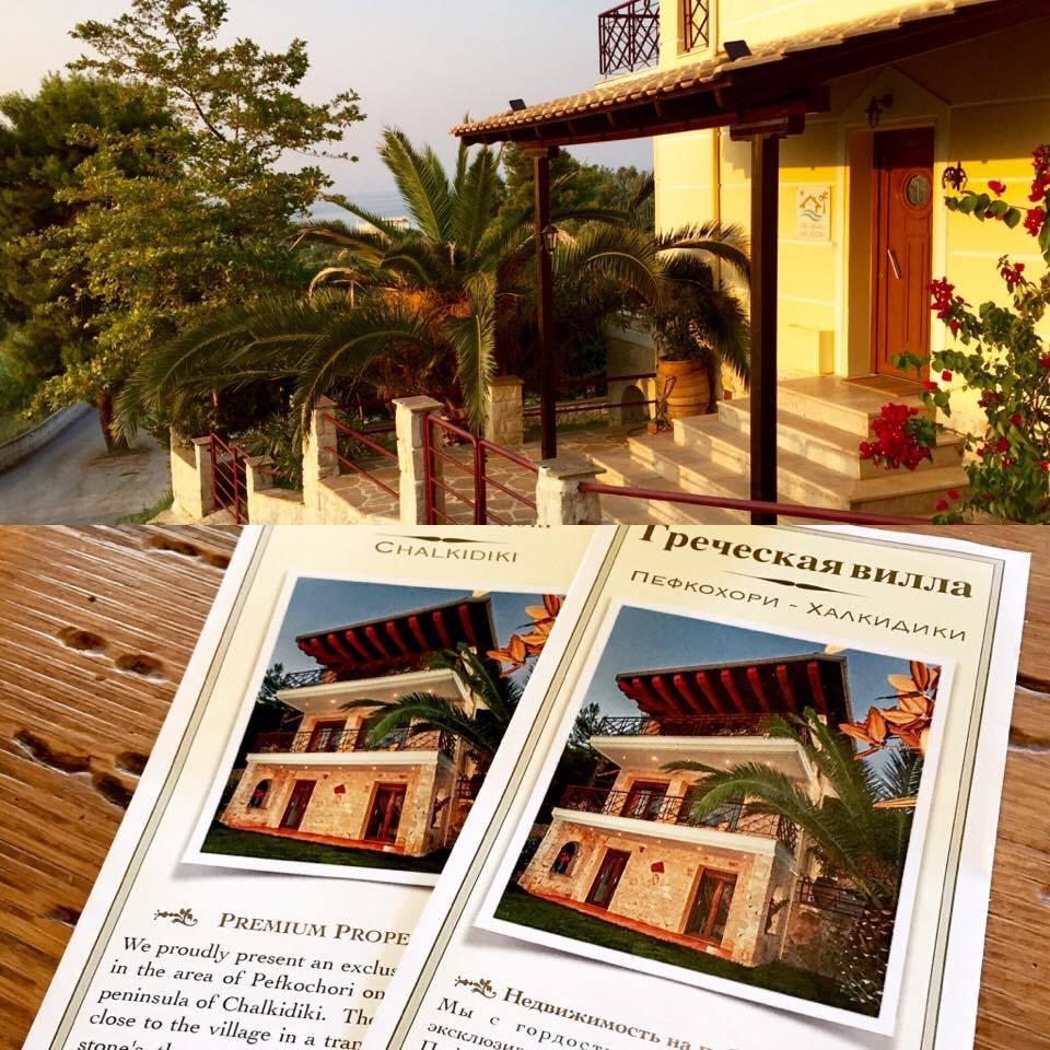 Rent summer Villa Halkidiki